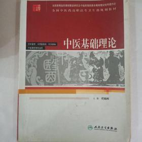 中医基础理论(第一版)  9787117067478