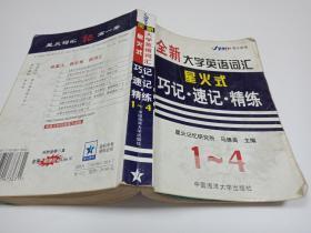 全新大学英语词汇 星火式 巧记 速记 精炼1-4