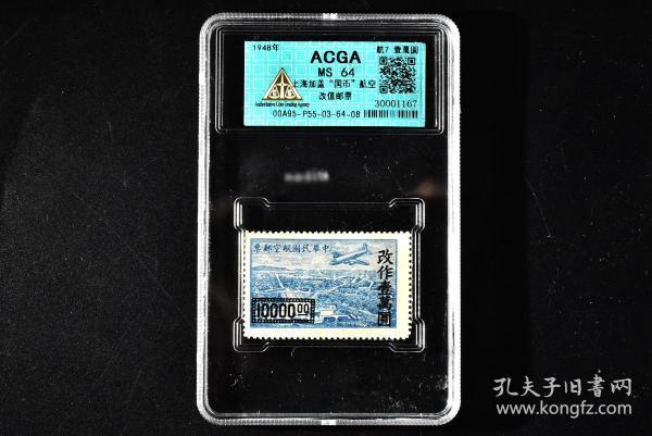 """(丙2104)ACGA评级 MS 64 1948年 保真《上海加盖""""国币""""航空改值邮票》航7 壹万圆 一枚 认准ACGA鉴定,ACGA评级终身保真 如假全额赔付!"""