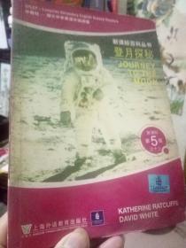 百科.丛书-《登月探秘.彩色图文版》正版  好品