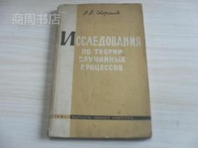 随机过程理论研究 俄文原版
