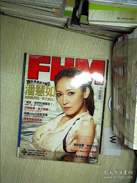 男人帮国际中文版  2006 9