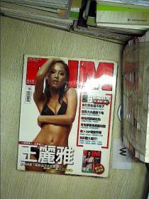 男人帮国际中文版  2006 8