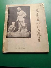 广东美术作品选集。