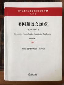 美国期监会规章(中英文对照本)