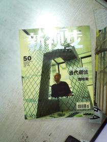 新视线 2006 50                                                 .