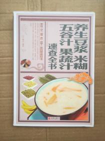 养生豆浆米糊五谷汁果蔬汁速查全书