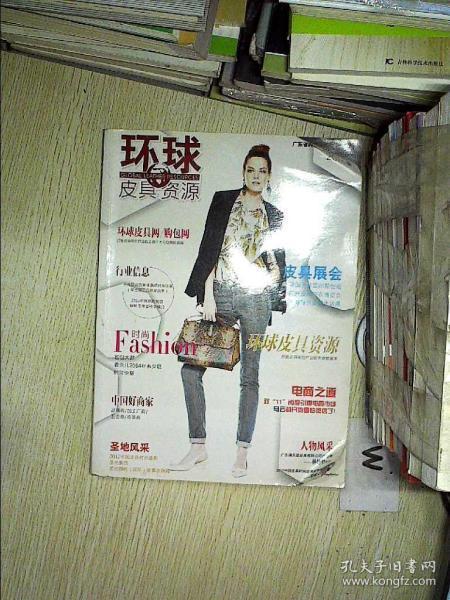 环球皮具资源  2014年刊