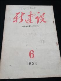 新建设 学术性月刊(1954.6)