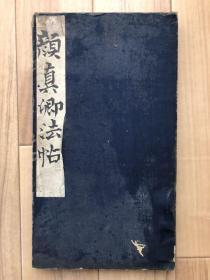 老拓本 《东方朔画赞碑》全称《汉太中大夫东方先生画赞碑》俗称颜子碑。一册全 20开40页 清朝期?
