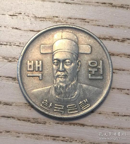 1979年韩国老版100元硬币朝鲜古代名将李舜臣头像(鄙视刷屏卖假币的)