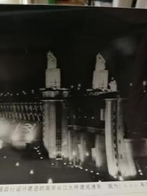 1990年南京长江大桥,采用泛光照明系统夜景成就展览照片,18*12厘米