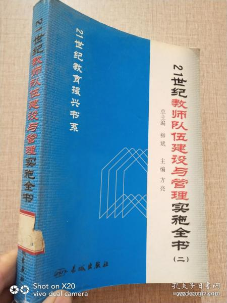 21世纪教师队伍建设与管理实施全书