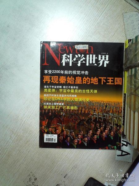 科学世界 2006 4               .                        .