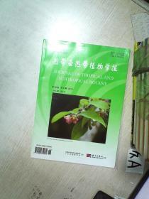 热带亚热带植物学报 2018 第26卷 6.