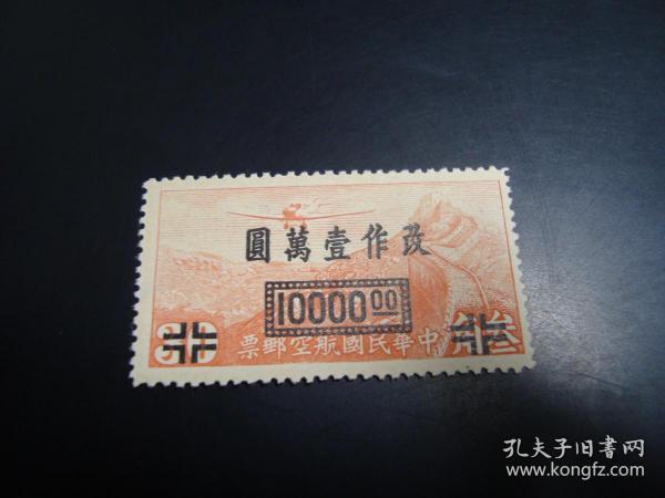 邮票   中华民国   航空 邮票   加盖  10000 圆  新票