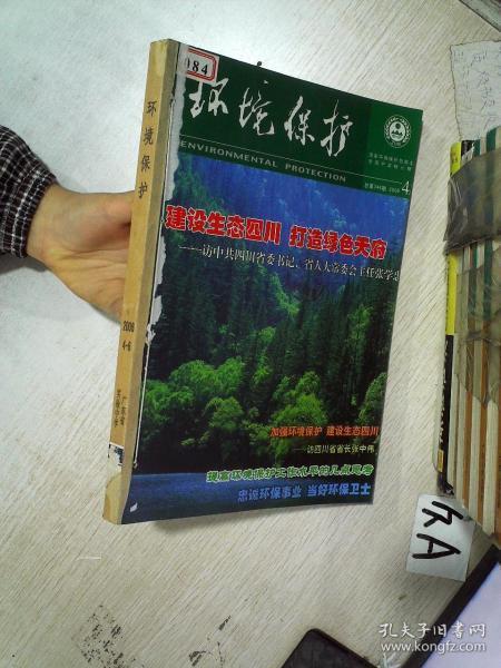 环境保护 2006 4-6.