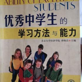 优秀中学生的学习方法与能力