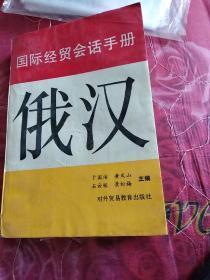 国际经贸会话手册俄汉