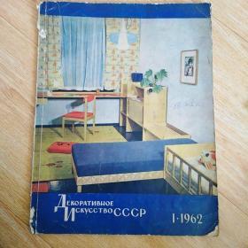 苏联的装修艺术