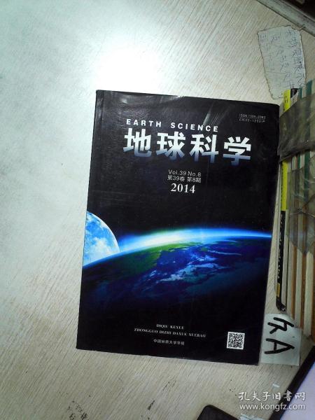 地球科学 2014 第39卷 第8期.