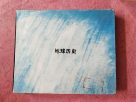 地球历史【附赠光盘一张】中国数字科技馆