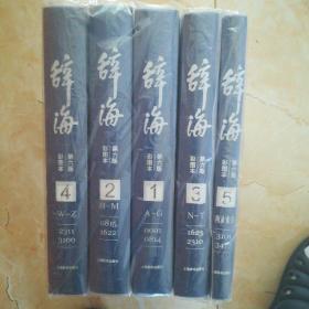 辞海(第六版彩图版),全五册,品相好