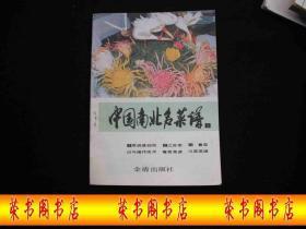 1986年出版的-----老菜谱---【【中国南北名菜谱---第一分册】】----稀少