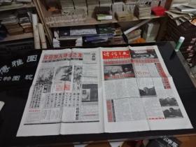 诗词之友 1999年 第1期 世纪颂中华诗词大赛开赛式在京隆重举行 货号102-3   4开4版