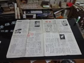 诗词 报   1999年7月第13期总369期 半月刊  西江月 川行纪事五首  等诗词   4开 4版 货号102-3