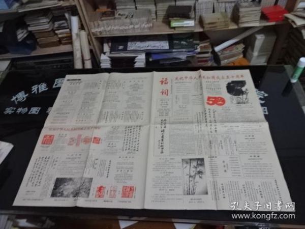 诗词 报   1999年7月第14期总370期 半月刊   万众讴歌误食奶奶  等诗词   4开 4版 货号102-3 庆祝中华人民共和国成立五十周年