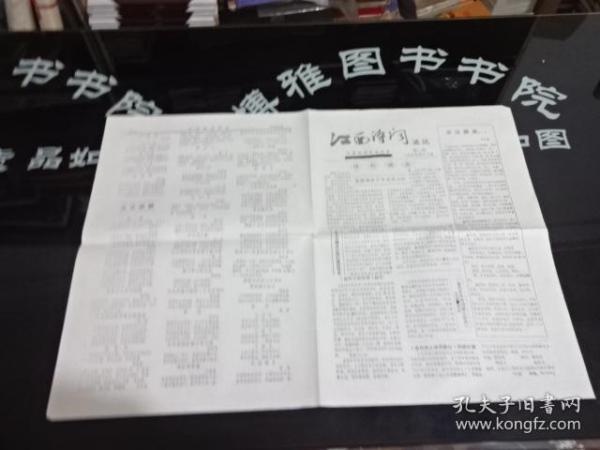 江西诗词 通讯 1995年 12月 第2期   杂咏题赠.三怨词  等诗词  货号102-3  8开 4版