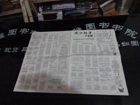 西江诗草 1989年1月 第4.5期合刊   8开 4版  货号102-3