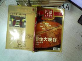 西藏人文地理 2009 1  .                                    .