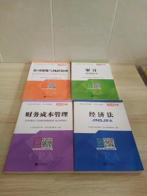 注册会计师2019全国统一考试应试指导教材(4册)