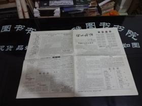 徐州诗词 1995年 第1期总第6期   货号102-3   8开 4版   李蟠和他的白燕诗.白燕十首