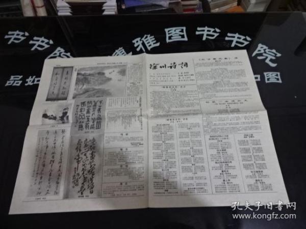 徐州诗词 1995年 第1期总第7期   货号102-3   8开 4版   三寸春风集.劲歌一曲颂秋光
