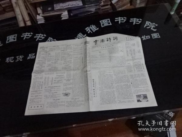云南诗词 1995年 3月总第36期   货号102-3   8开 4版   七律 洪都.虞美人