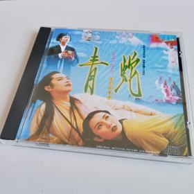 青蛇 • 电影原声带 (CD)