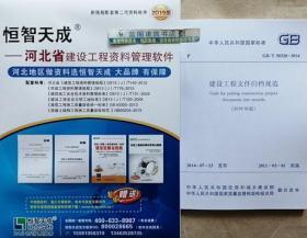 河北省建设工程资料管理软件+GB/T50328-2014 建设工程文件归档规范(2019年版) 2件套 9787894994462 恒智天成(北京)软件技术有限公司/住房和城乡建设部城建档案工作办公室/住房和城乡建设部科技与产业化发展中心 北京银冠电子出版有限公司/中国建筑工业出版社