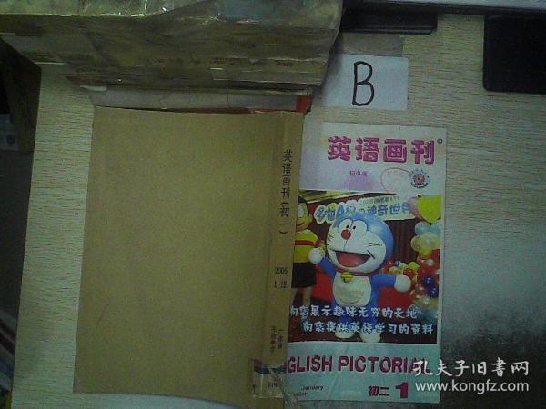 英语画刊初中版 2006 1-12 初.二