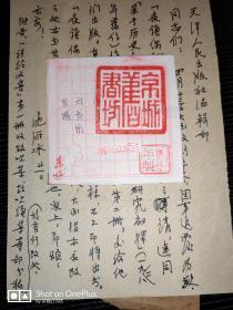 沈雁冰(茅盾)致天津人民出版社信札一通谈关于《夜读偶记》出版之事,附实寄封