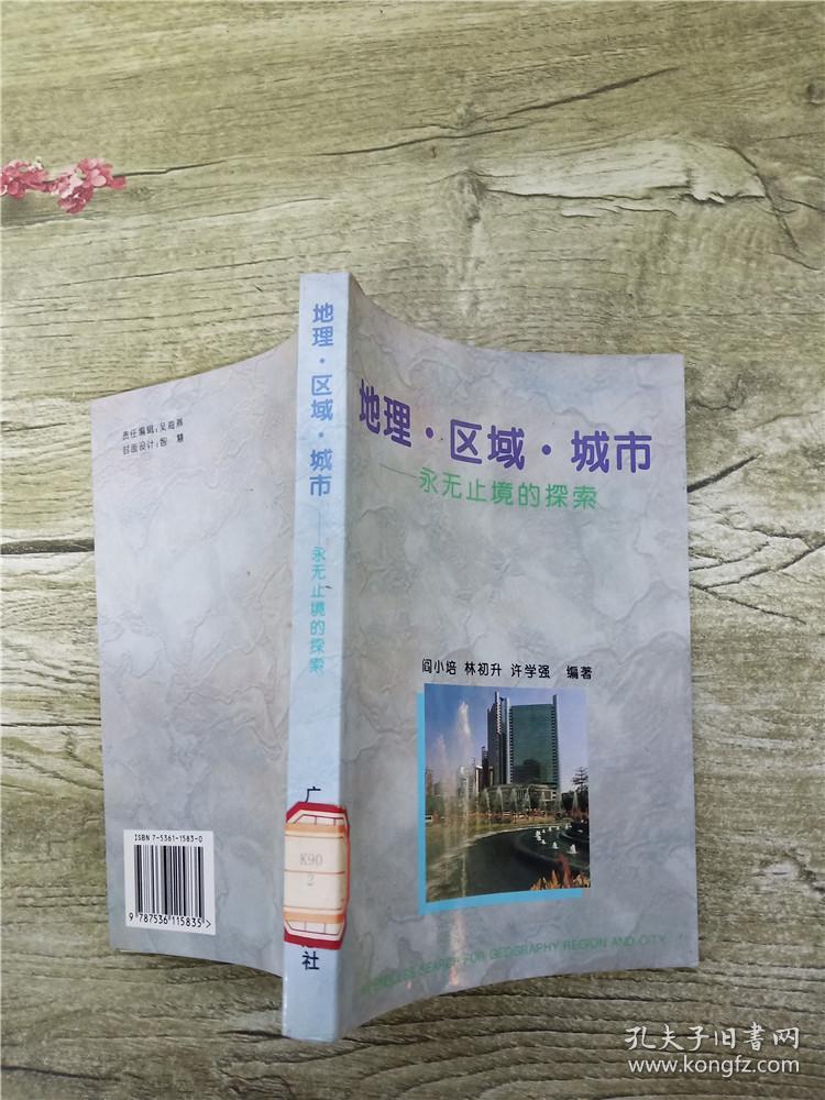地理·区域·城市:永无止境的探索【馆藏】