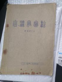 少林拳宗法(原版 油印)