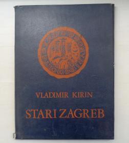 精折装大8开   VLADIMIR KIRIN STARIZAGREB(活页13张)   外文自己看      货号:第42书架—A层