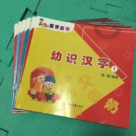 麦芽童书·幼识汉字—共12本