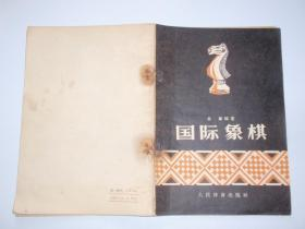 国际象棋 1956年一版一印 俞敏编著 051111