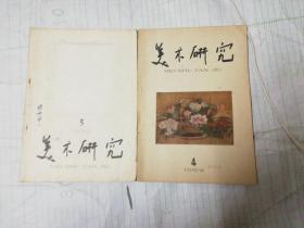 美术研究(1959年3、4两期合售)