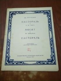 俄文曲谱 2 沈培德印章