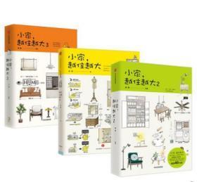 小家 越住越大(套装3册) 逯薇 著 家的容器 断舍离整理术 居家收纳厨房收纳